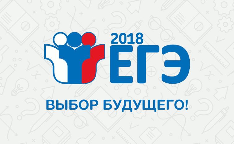 Изменения в ЕГЭ 2018
