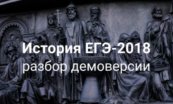 Разбор демоверсии по истории, ЕГЭ-2018, первая часть