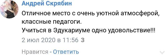 2020_skryabin-min