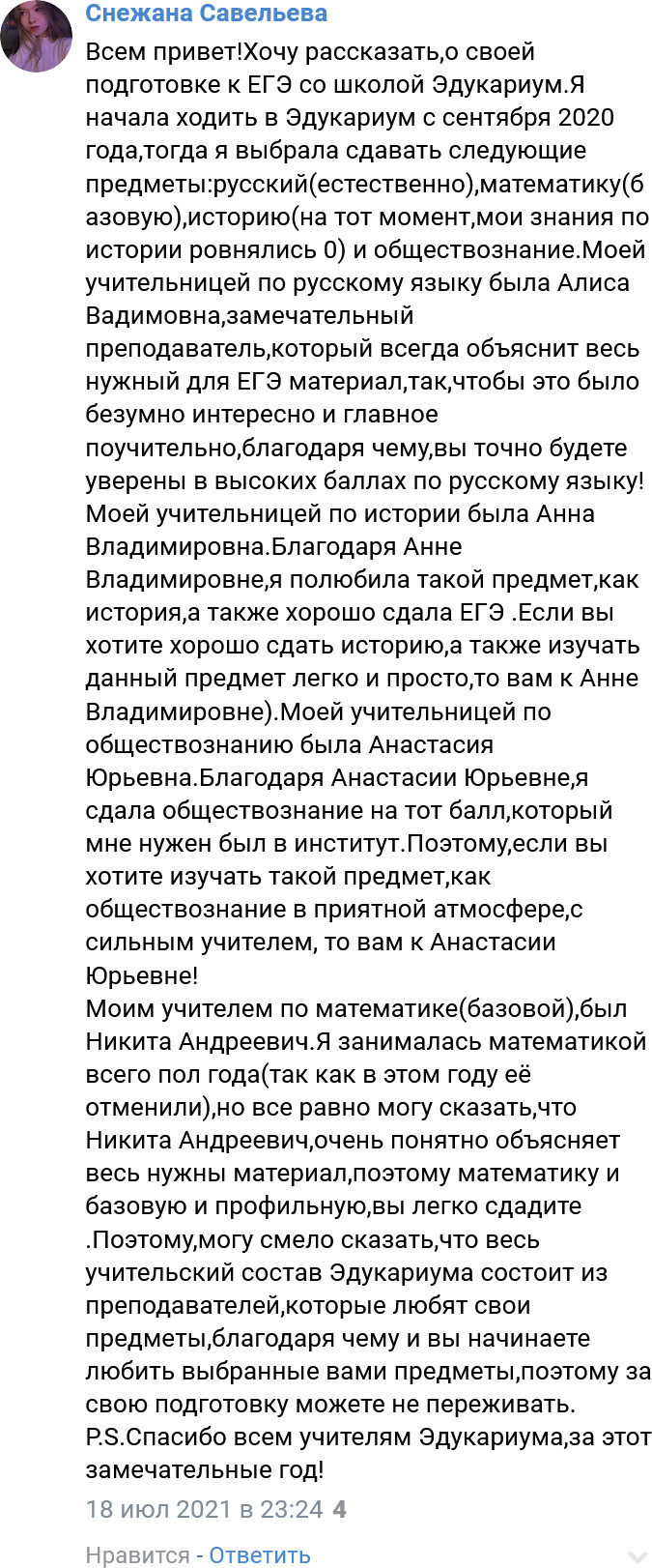 2021_savelyeva-min